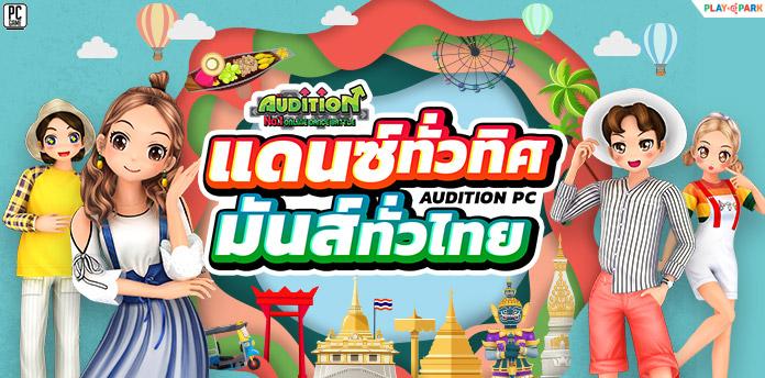 AUDITION PC แดนซ์ทั่วทิศ มันส์ทั่วไทย