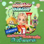 dance-thailand-Central-1200×1200