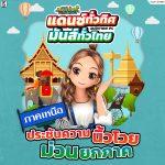 dance-thailand-notrh-1200×1200