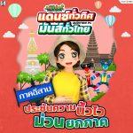 dance-thailand-notrheast-1200×1200