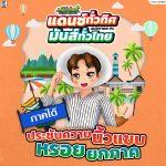 dance-thailand-south-1200×1200