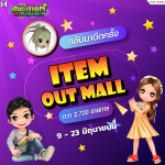 item Out mall-1