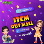 item Out mall