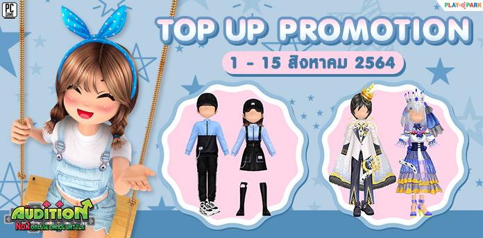 TOP UP Promotion : ต้อนรับเดือนสิงหาคม