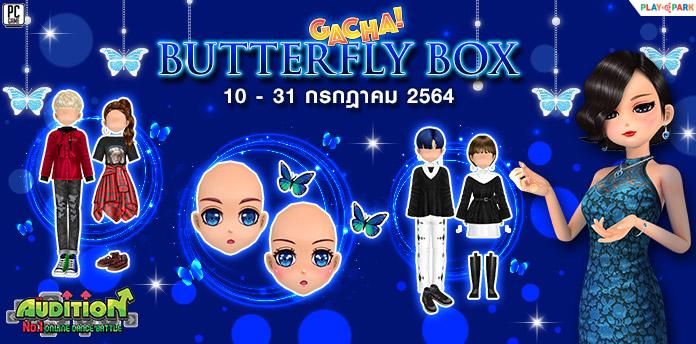 Gacha : Butterfly Box ลุ้นรับ หน้าผีเสื้อสุดน่ารัก!!