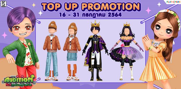 TOPUP Promotion : ส่งท้ายเดือนกรกฎาคม