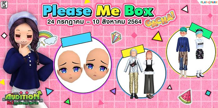 Gacha : Please Me Box ลุ้นรับ หน้าแรร์สุดน่ารัก!!