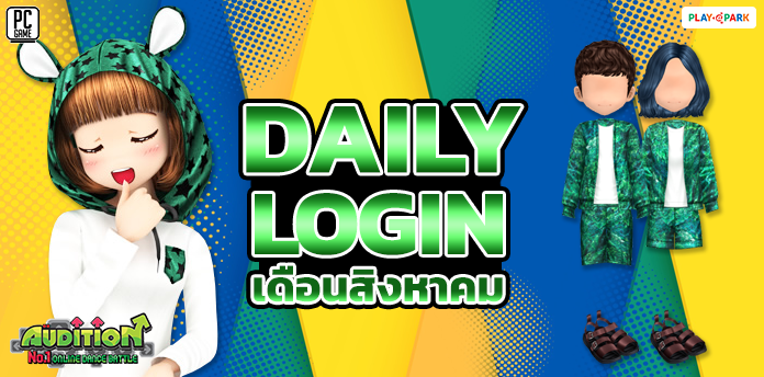 Daily Login Aug 2021