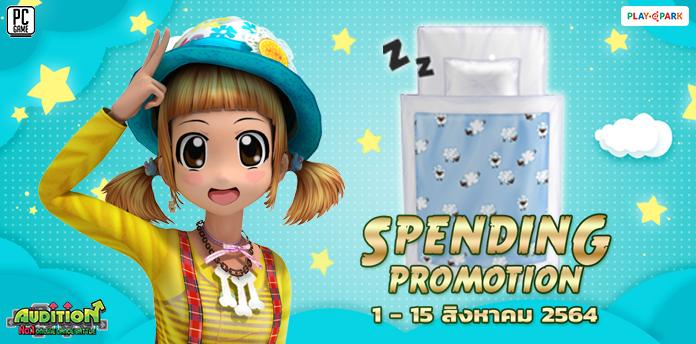 Spending Promotion เดือนสิงหาคม : Bedtime Lullaby DJ Booth