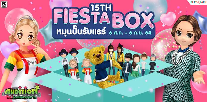 Gacha Event : 15th Fiesta Box หมุนปั๊บรับแรร์!!