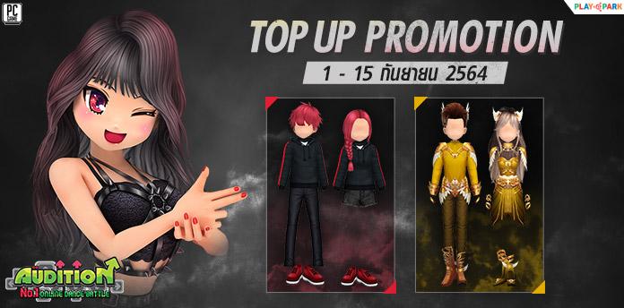 TOP UP Promotion : ต้อนรับเดือนกันยายน
