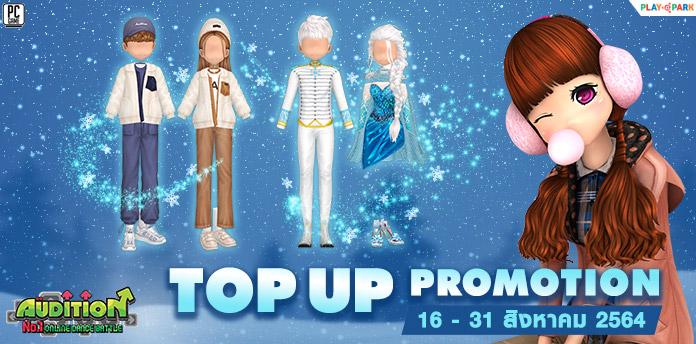 TOPUP Promotion : ส่งท้ายเดือนสิงหาคม!!