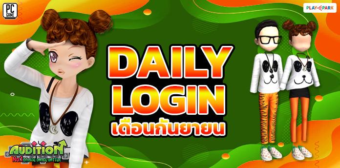 Daily Login Sep 2021