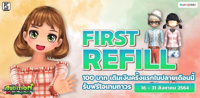 FIRST REFILL เติมเงินครั้งแรกในปลายเดือนสิงหาคม รับฟรีไอเทมถาวร!!