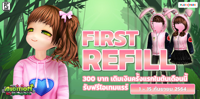 FIRST REFILL เติมเงินครั้งแรกในต้นเดือนกันยายนนี้ รับฟรีไอเทมแรร์ถาวร!!