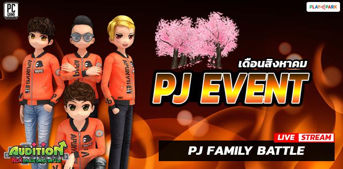 PJ EVENT เดือนสิงหาคม 2564