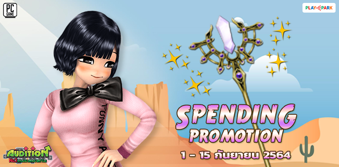 Spending Promotion เดือนกันยายน : Dark Wizard Staff