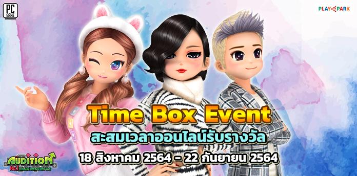 18 สิงหาคมนี้ Update Fashion UI Renewal, TimeBox Event !!