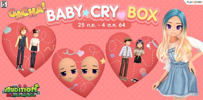 Gacha : Baby Cry Box ลุ้นรับ หน้าแรร์สุดน่ารัก!!