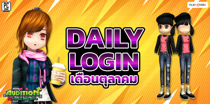 Daily Login Oct 2021