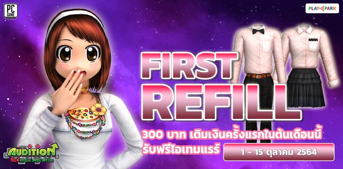 FIRST REFILL เติมเงินครั้งแรกในต้นเดือนตุลาคมนี้ รับฟรีไอเทมแรร์ถาวร!!