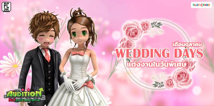 Wedding Days แต่งงานในวันพิเศษ ..
