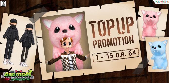 TOP UP Promotion : ต้อนรับเดือนตุลาคม