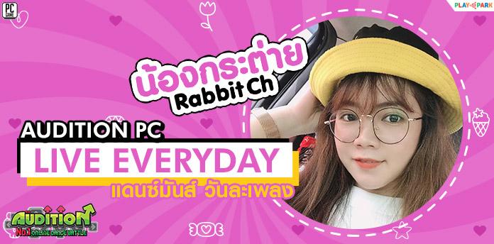 "Audition Live Everyday ""น้องกระต่าย"" Rabbit Ch"