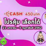 Audition-pro-acash450-jan19
