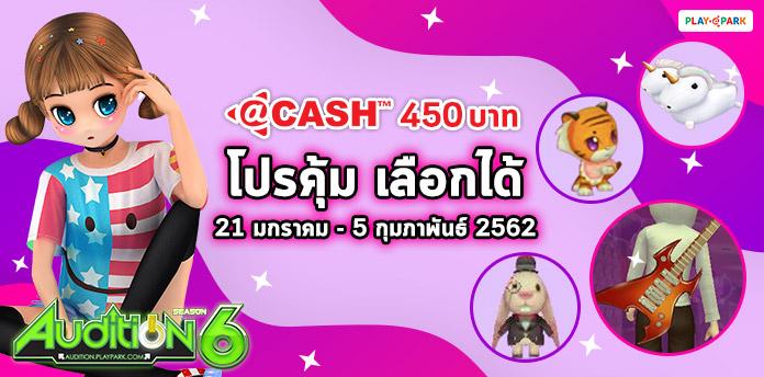 [AUDITION]  โปรโมชั่นบัตร @CASH 450 บาท : โปรคุ้ม เลือกได้
